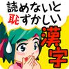 読めないと恥ずかしい大人の常識漢字1000
